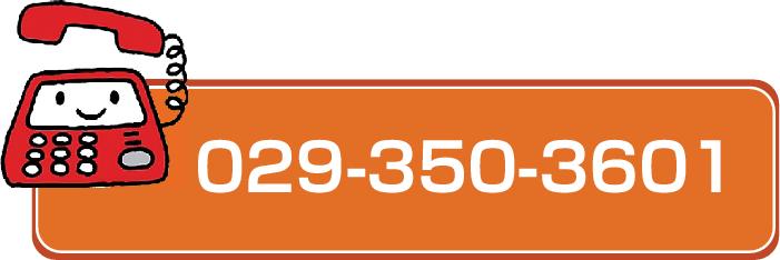 029-350-3601