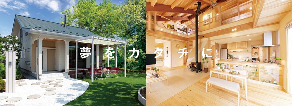 茨城県水戸市 | 県央地域の新築住宅 | リフォーム | 不動産仲介 | 損害保険